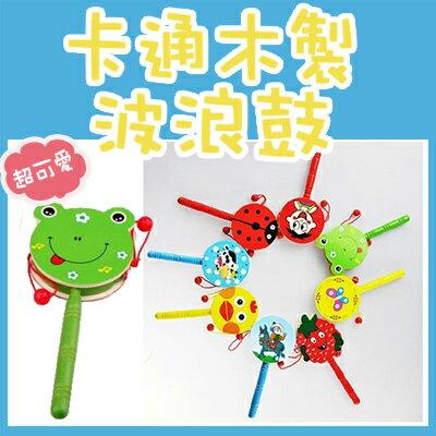 卡通彩色木製波浪鼓 手搖鼓 嬰兒兒童玩具 傳統益智玩具【省錢博士】  29元