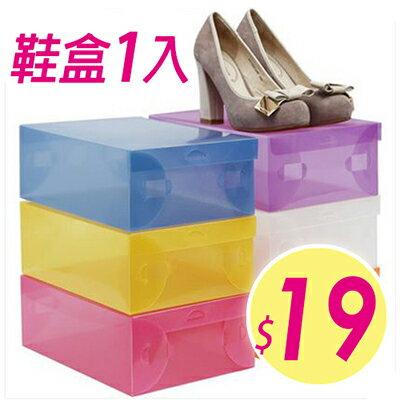 彩色塑膠透明鞋盒 彩色抽屜鞋盒 翻蓋塑膠鞋盒(不挑色) 【省錢博士】19元