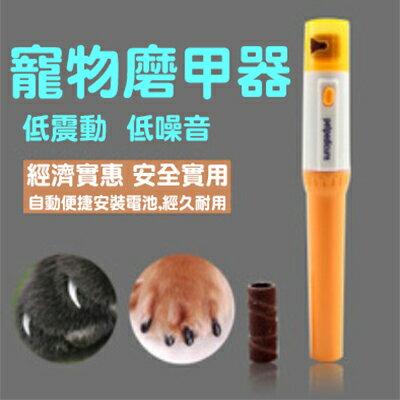 Pedicure 電動磨爪器 寵物磨甲器 pedi paws 動物修甲器【省錢博士】  79元