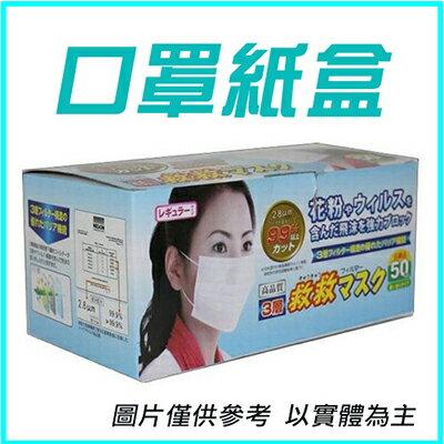 口罩紙盒 【省錢博士】1入3元