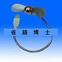 USB風扇【省錢博士】安全迷你風扇電腦風扇大力風扇