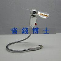 USB閃字風扇 【省錢博士】創意可愛迷你小電風扇 USB風扇 USB蛇形風扇