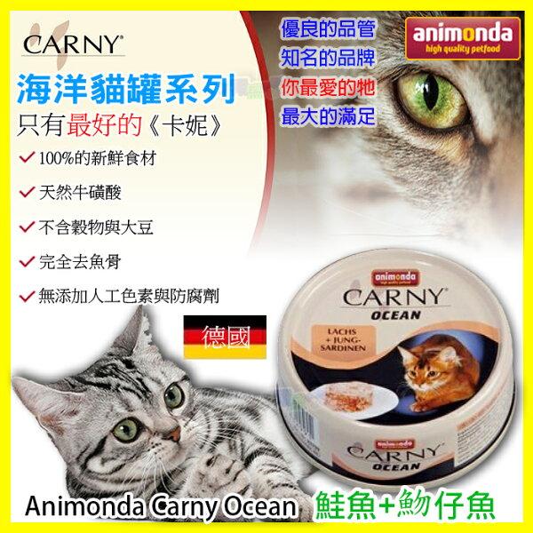 德國進口 Animonda Carny《卡妮》 鮭魚+吻仔魚-主食貓罐頭 寵物 成貓 挑嘴貓 貓乾糧 幼貓飼料