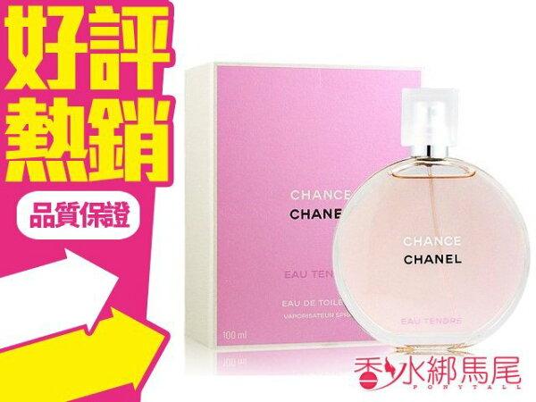 ◐香水綁馬尾◐ CHANEL 香奈兒 CHANCE 粉紅甜蜜版 女性淡香水 香水空瓶分裝 5ML