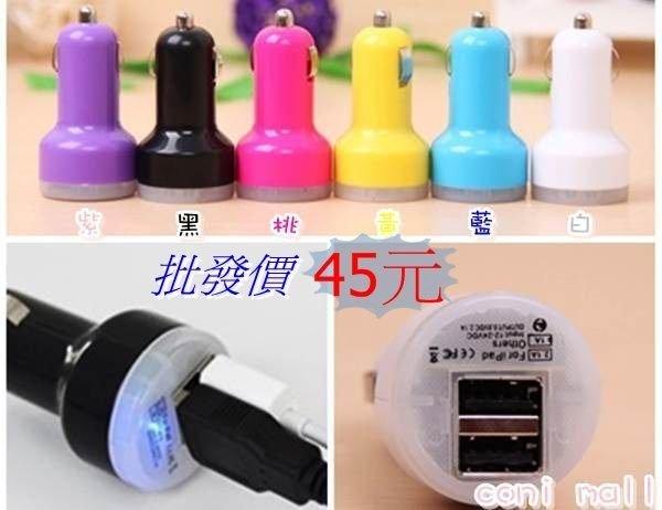 【coni shop】2.1A和1A雙孔USB車充 適用所有手機和平版