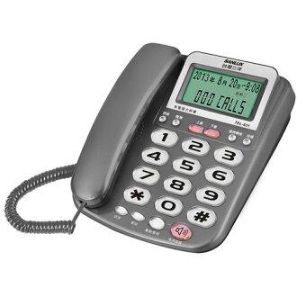 【小刮傷】 台灣三洋 SANLUX (SANYO)來電顯示有線電話機 TEL-831