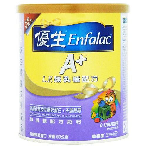 美強生優生無乳糖配方奶粉400g【合康連鎖藥局】