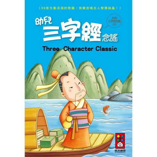 幼兒版三字經唸謠(1書1CD)【風車圖書】