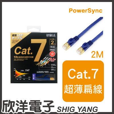 ※ 欣洋電子 ※ 群加科技 CAT.7 超薄高速扁線珠光藍 / 2M ( C7PB02FL )