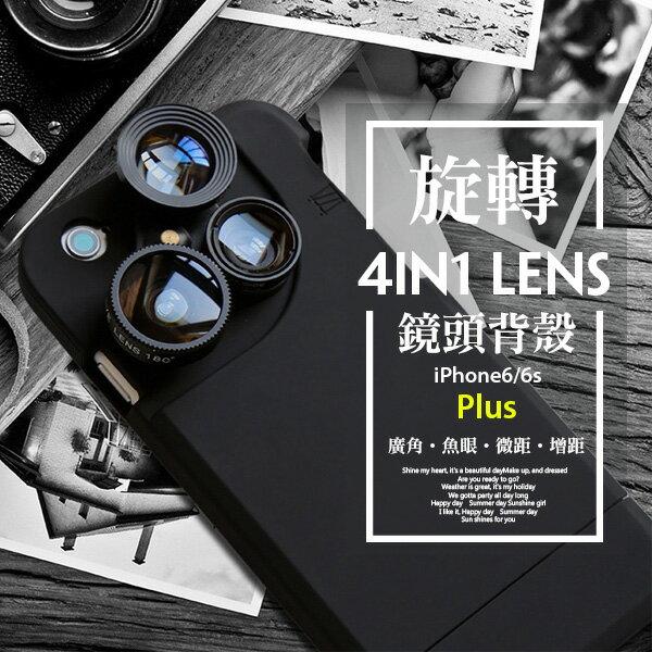 四合一 鏡頭旋轉 手機殼 iPhone 6 6s Plus【C-I6-P54】5.5吋 廣角 微距 魚眼 增距
