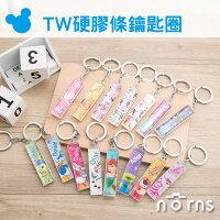NORNS 【TW迪士尼硬膠條鑰匙圈】Disney 米奇 維尼 鑰匙圈 吊飾 裝飾 雜貨