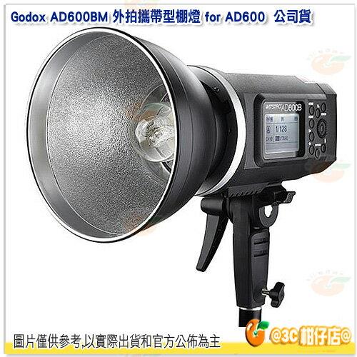神牛 Godox AD600BM 外拍攜帶型棚燈 for AD600 公司貨 Bowens接口 攝影燈 外拍燈 不附標準反射罩