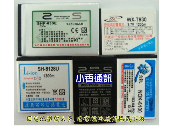 小香通訊 Coolpad T20  三通機 台製高容電池
