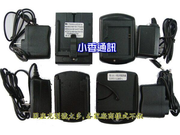 小香通訊 HUGIGA HG189   智慧型座充 電池充電器