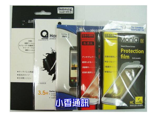 小香通訊 ASUS The New PadFone Infinity T004 / A86 手機專用 一般亮面 螢幕貼 保護貼 保護膜 買二送一