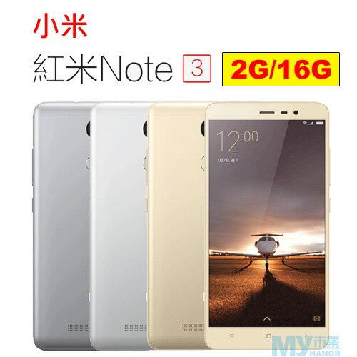 小米 Xiaomi 紅米Note 3 2G/16G 超值雙卡機(LTE+2G)~送9H鋼化玻璃保護貼+書本式側掀皮套