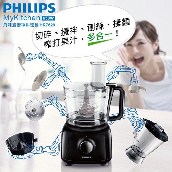 【飛利浦 PHILIPS】廚神料理機 HR7629 (多功能食物料理機) ㊣