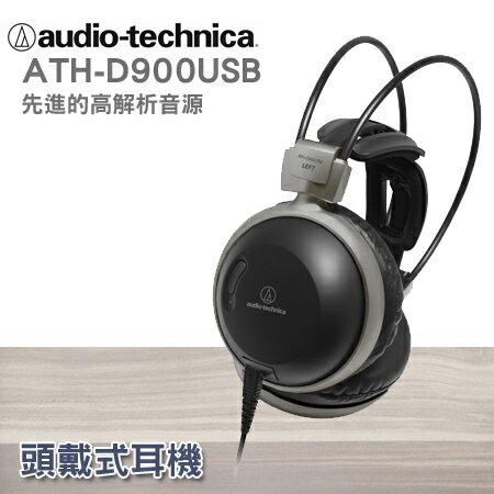 """鐵三角 USB耳機 ATH-D900USB""""正經800"""""""