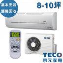 [TECO東元]8-10 坪一對一定頻分離式冷氣(MS45F1/MA45F1)