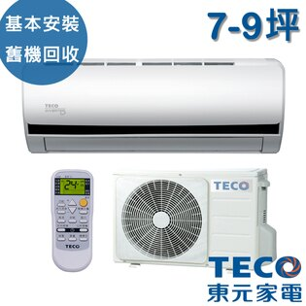 [TECO東元] 7-9坪 高能效一對一變頻分離式冷氣(MS-BV40IC/MA-BV40IC)