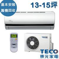 夏日涼一夏推薦[TECO東元] 13-15坪 高能效一對一變頻分離式冷氣(MS-BV72IH/MA-BV72IH)