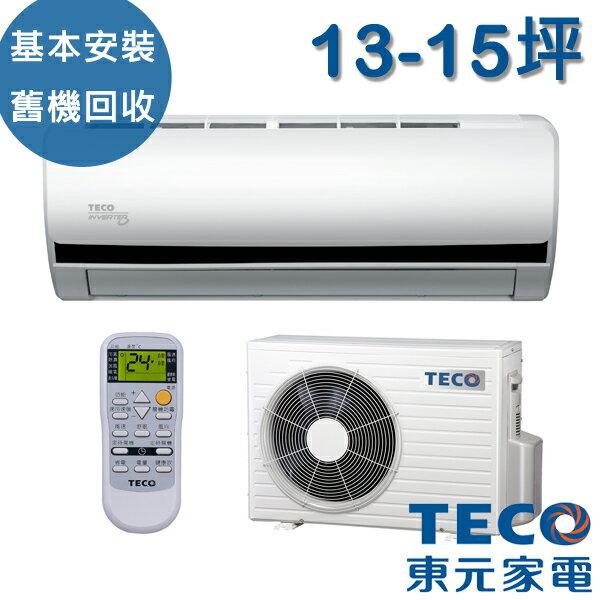 [TECO東元] 13-15坪 高能效一對一變頻分離式冷氣(MS-BV72IH/MA-BV72IH)