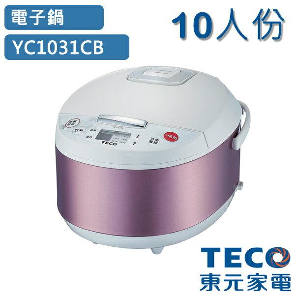 [東元TECO]10人份微電腦電子鍋(YC1031CB)