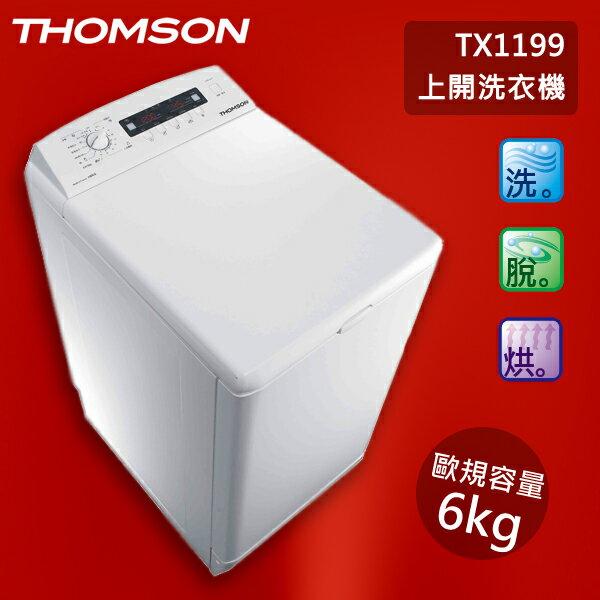 [THOMSON唐姆笙]歐規6Kg上開洗.脫.烘滾筒洗衣機(TX1199)