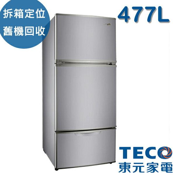 [TECO東元]477公升一級能效三門變頻冰箱(R4771VXLH)