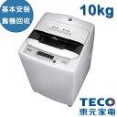 [TECO東元]10kg定頻超音波洗衣機(W1028UN)