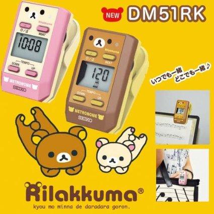 ?滿載愛?日本SEIKO-DM51RK 懶懶熊/懶妹 拉拉熊/牛奶妹 音樂 節拍器 限定版