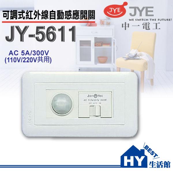 中一電工 JY-5611 可調式紅外線感應器【一連式自動感應開關】-《HY生活館》水電材料專賣店