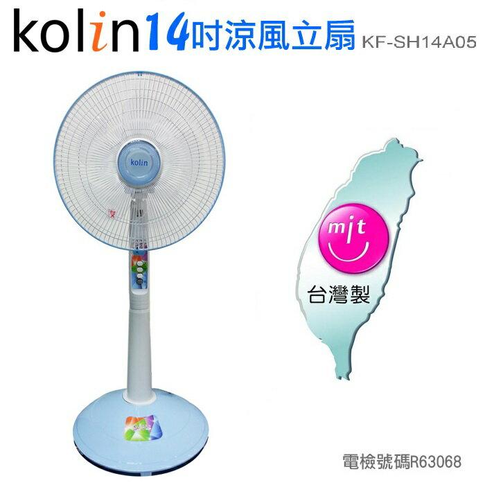 小玩子 歌林kolin~14吋節能涼風立扇 MIT 清涼 省電 DIY組裝 KF~SH14