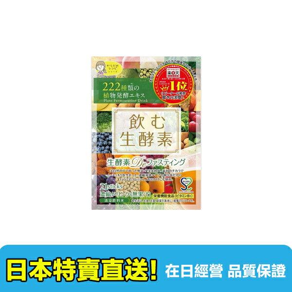 【海洋傳奇】【現貨一包日本直送免運】日本 GypsophilA 生酵素222 蔬果酵素濃縮膠囊 21包