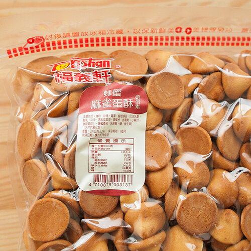 福義軒 蜂蜜麻雀蛋酥320g