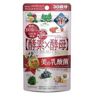 日本 人氣 Metabolic 酵素X酵母 乳酸菌 30回分