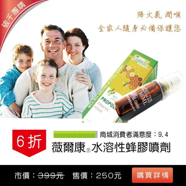 薇爾康® 保護您 德國水溶性蜂膠噴劑【 蜂膠含量達20% 不含酒精】 出國必備產品
