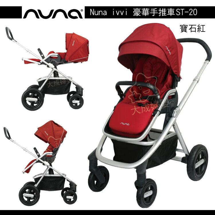 【大成婦嬰】限時超值優惠組 Nuna ivvi 豪華手推車(ST-20) 座椅寬敞 可平躺 亦可座椅換向 (3色任選)+PIPA提籃汽座(2色任選) 1