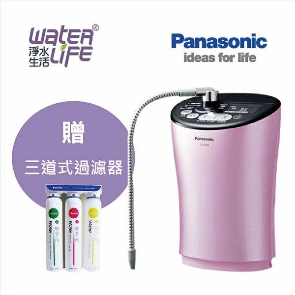 【淨水生活】《 Panasonic 國際牌》【公司貨】TK-AS43 ZTA 鹼性離子電解整水器(粉) ★贈普德三道過濾器