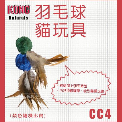 +貓狗樂園+ KONG【Naturals。羽毛球貓玩具。CC4。2入】170元 - 限時優惠好康折扣
