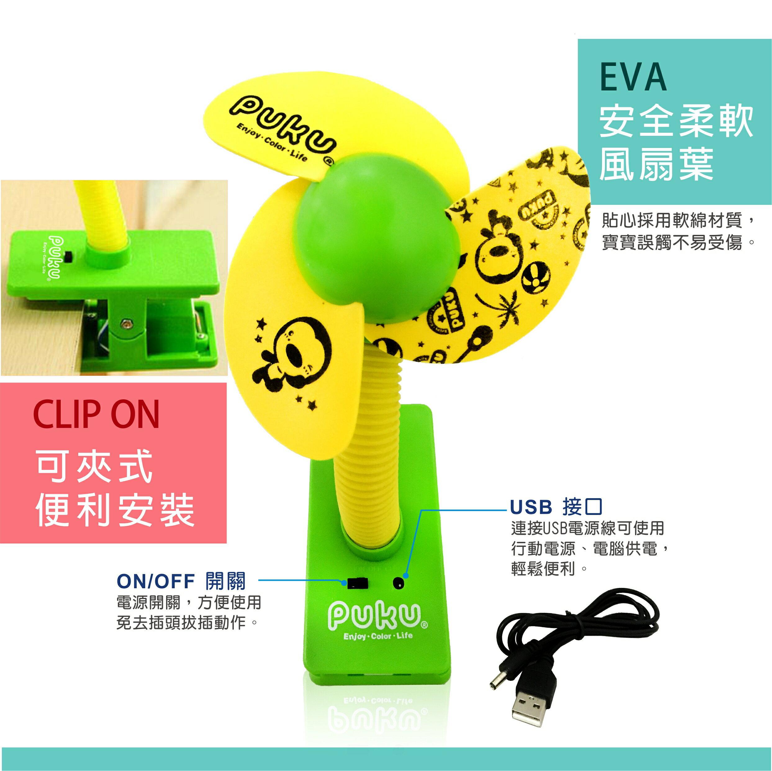 『121婦嬰用品館』PUKU Fan夾式電風扇 2