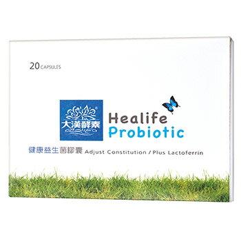『121婦嬰用品館』大漢酵素 健康益生菌膠囊 (20顆/盒) 0