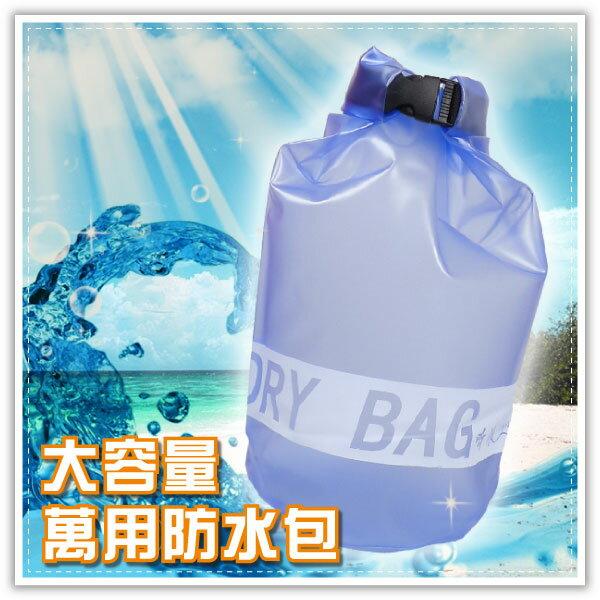 【aife life】大容量萬用防水袋/海邊玩水衣物收納/可壓縮防水袋/防水漂流袋/登山露營戲水烤肉