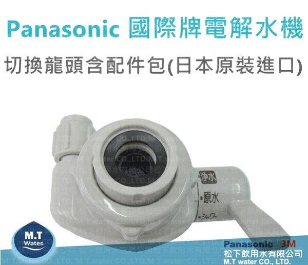 Panasonic 國際牌電解水機切換龍頭含配件包(日本原裝進口)