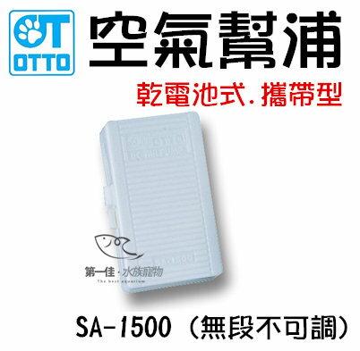 [第一佳水族寵物] 台灣奧圖OTTO [SA-1500 (無段不可調)] 專業型乾電池(攜帶型)空氣幫浦.打氣機
