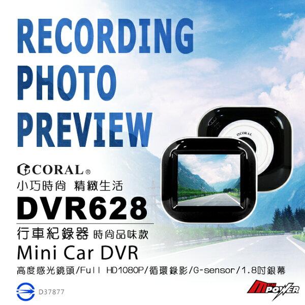 【禾笙科技】免運 送8G卡 CORAL DVR628 行車記錄器 品味款 高感光 循環錄影 1080P 碰撞偵測 628