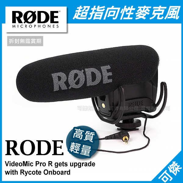 可傑   RODE Video Mic Pro R 超指向性立體聲麥克風 含 Rycote Onboard 避震座設計  高品質 公司貨