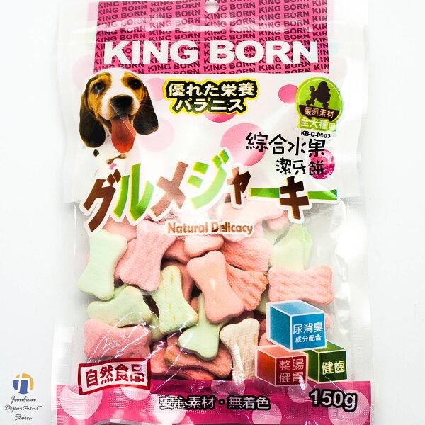 {九聯百貨} King Born (KB) 綜合水果潔牙餅 150g (KB-C-0003)