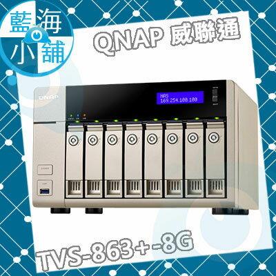QNAP 威聯通 TVS-863+-8G 8Bay NAS 網路儲存伺服器