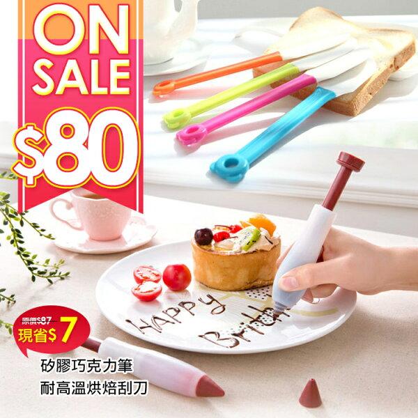 (天生一對) 矽膠巧克力筆 + 耐高溫矽膠刮刀